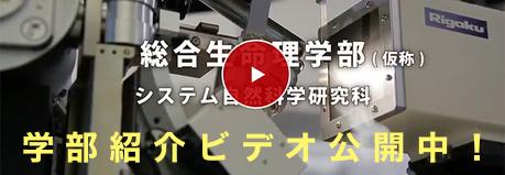 学部紹介ビデオ