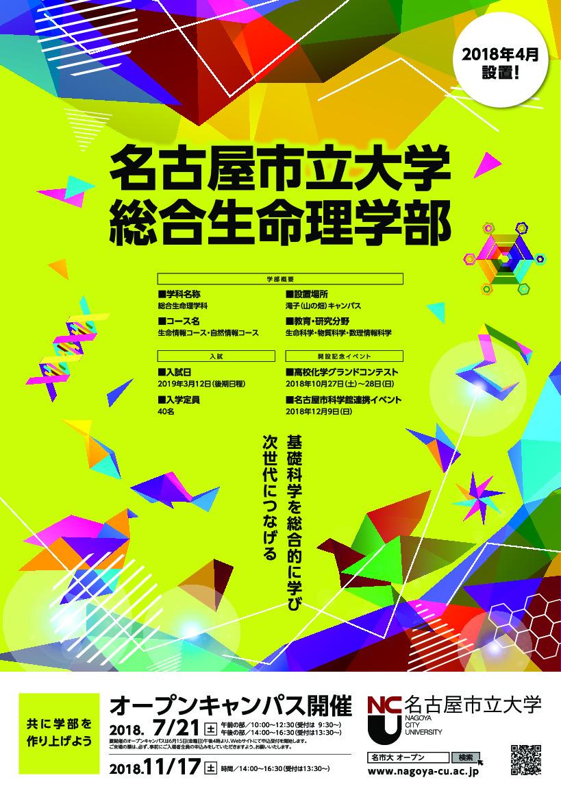 学部ポスター2018