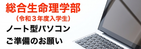 ノート型パソコン