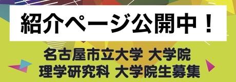 大学院紹介ページ